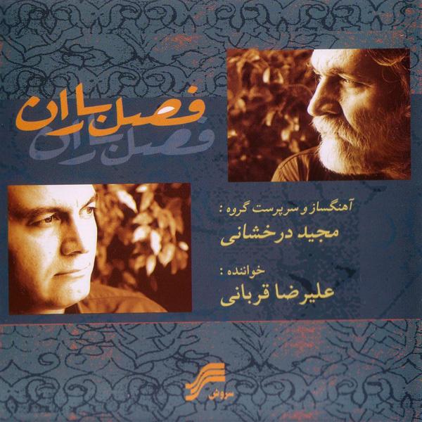 Fasle Baran