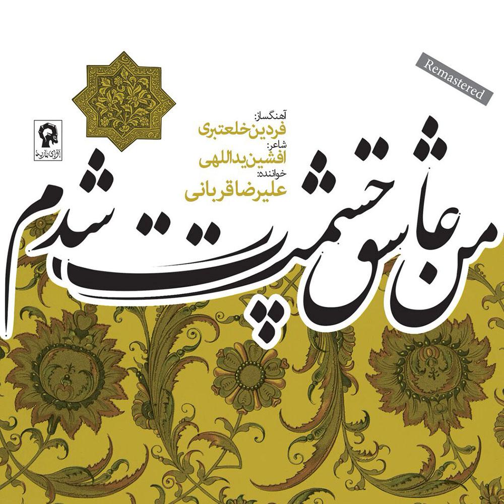 Mahtab Tar Az Baran
