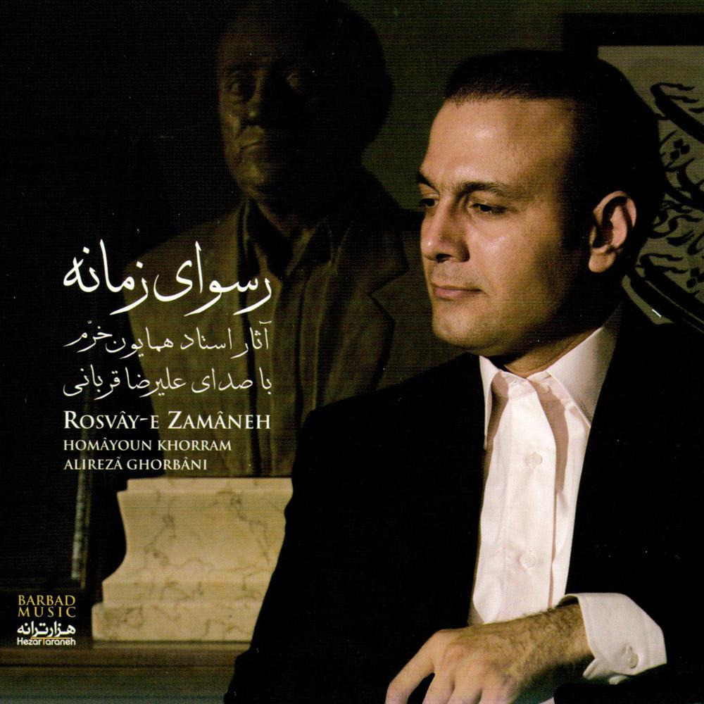 Rosvaye Zamaneh
