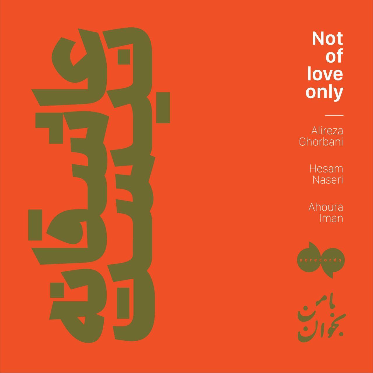Asheghaneh Nist