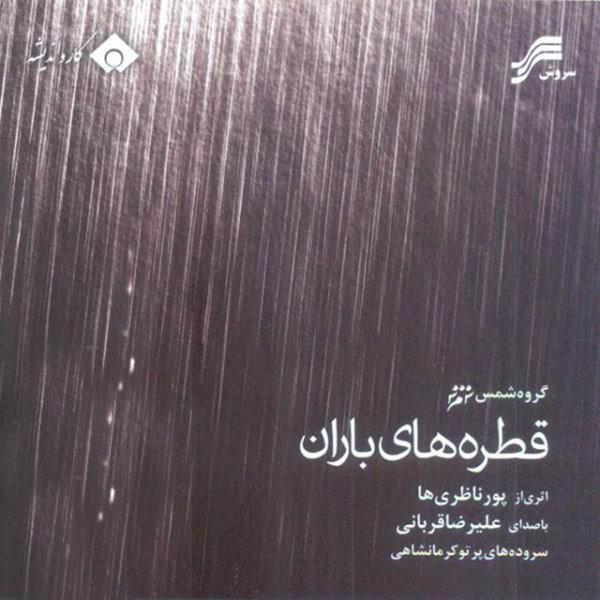 قطرههای باران